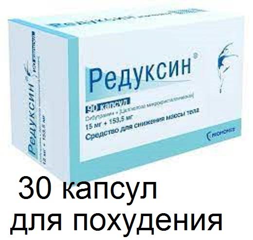Капсулы для похудения Черновцы отзывы покупателей врачей инструкция состав Редуксин