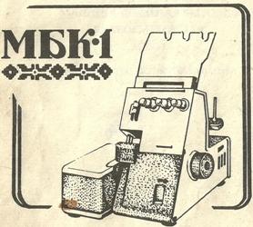 инструкция к оверлоку орша - фото 2