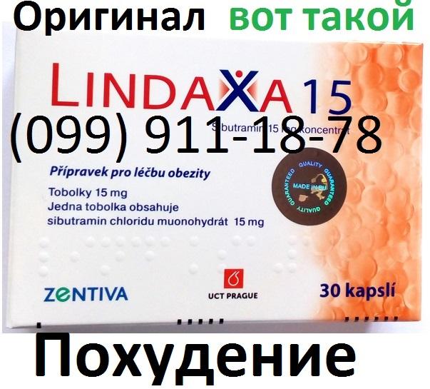 Таблетки для похудения Линдакса в Одесса измаил  белгород днестровский котовск отзывы в аптеках где найти