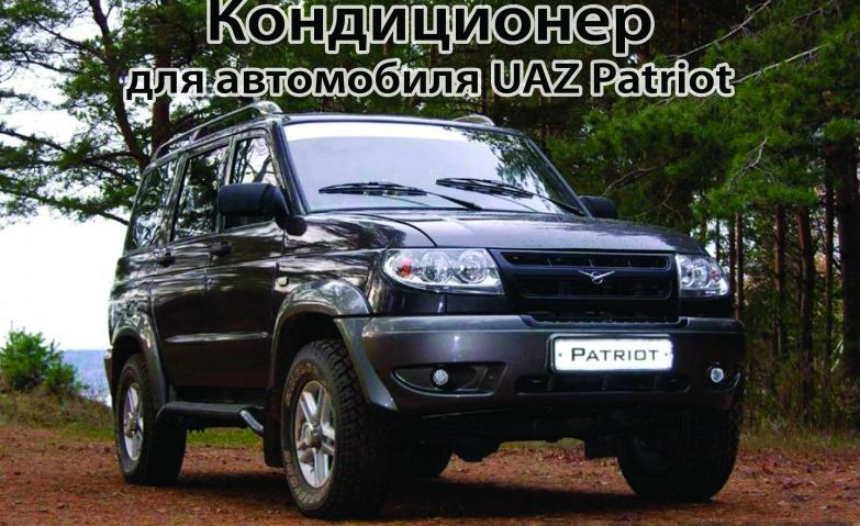 Купить Кондиционер для автомобиля UAZ Patriot