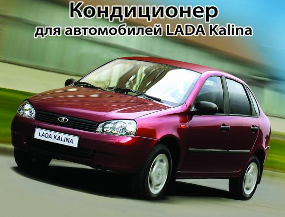 Купить Кондиционер для автомобилей Lada Kalina