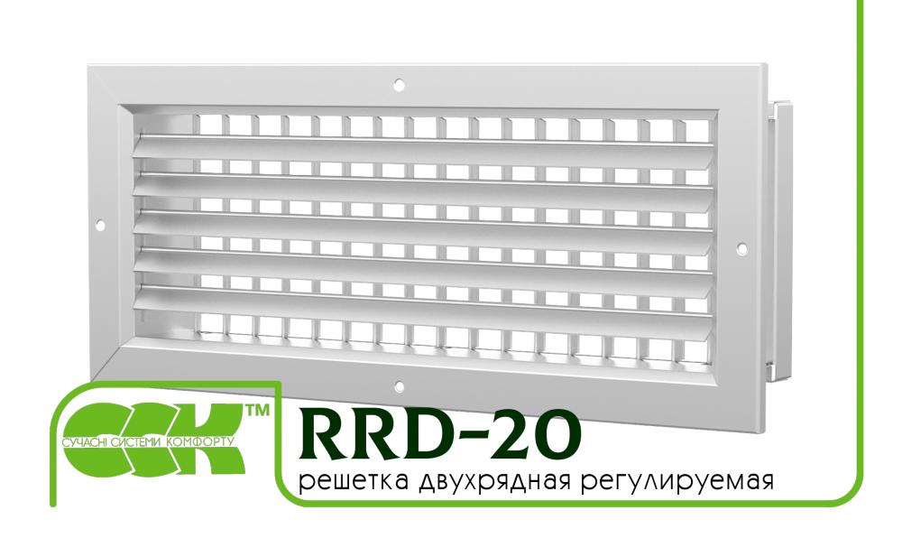 Решетка двухрядная регулируемая RRD-20