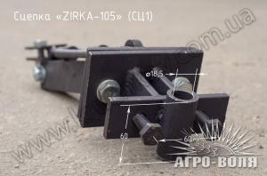 Купить Сцепка Zirka - 105