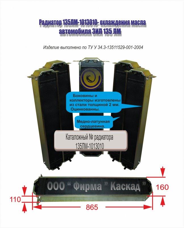 Купить Радиатор охлаждения масла автомобиля ЗиЛ 135