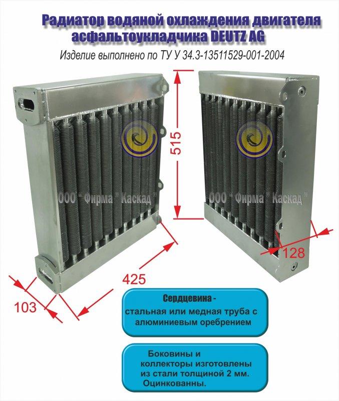 Купить  Радиатор водяной для двигателя DEUTZ AG асфальтоукладчика