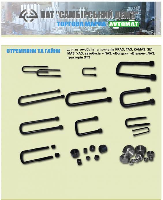 Buy Step-ladders on spring of KRAZ, MAZ, ZIL, GAS, KAMAZ, the Gazelle, T-150, PAZ, LAZ, the Standard, Bogdan, production, sale