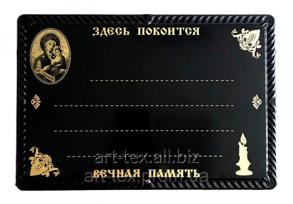 """Табличка на крест """"Діва Марія"""""""