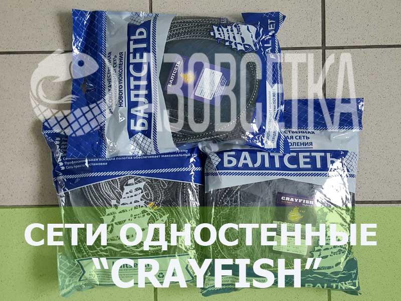 """Одностенная сеть """"CrayFish"""" 30х0.17х1.8м/30м (леска)"""