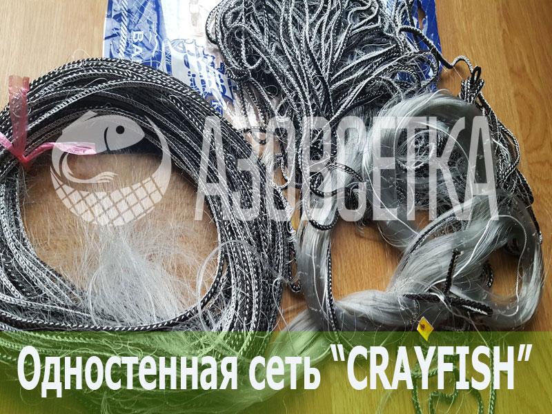 """Одностенная сеть """"CrayFish"""" 35х0.17х1.8м/30м (леска)"""