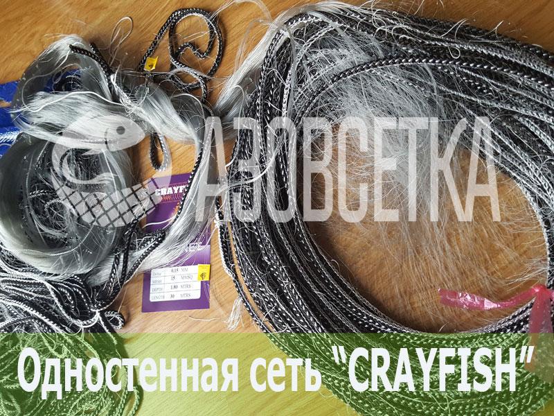 """Одностенная сеть """"CrayFish"""" 45х0.17х1.8м/30м (леска)"""