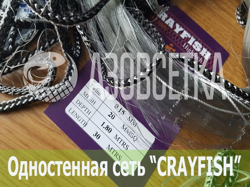 """Одностенная сеть """"CrayFish"""" 20х0.15х1.8м/30м (леска)"""