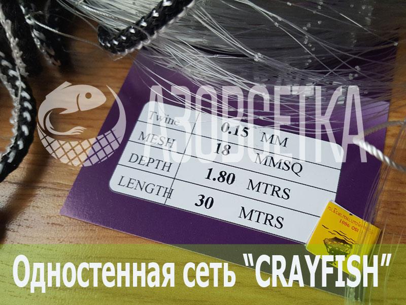 """Одностенная сеть """"CrayFish"""" 18х0.15х1.8м/30м (леска)"""