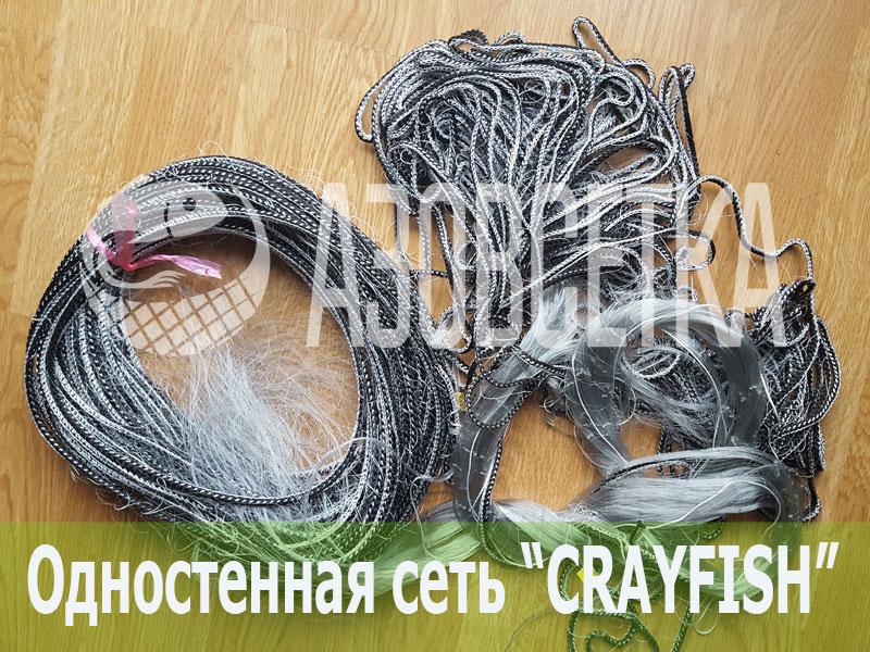 """Одностенная сеть """"CrayFish"""" 45х0.17х1.8м/60м (леска)"""