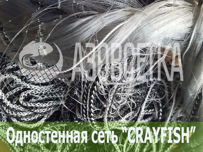 """Одностенная сеть """"CrayFish"""" 50х0.17х1.8м/60м (леска)"""