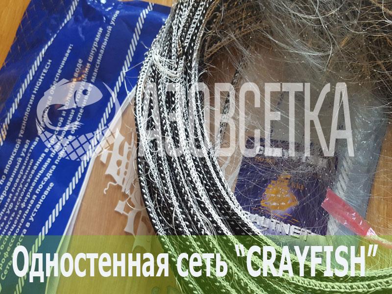 """Одностенная сеть """"CrayFish"""" """"  30х0.17х1.8м/60м (леска)"""
