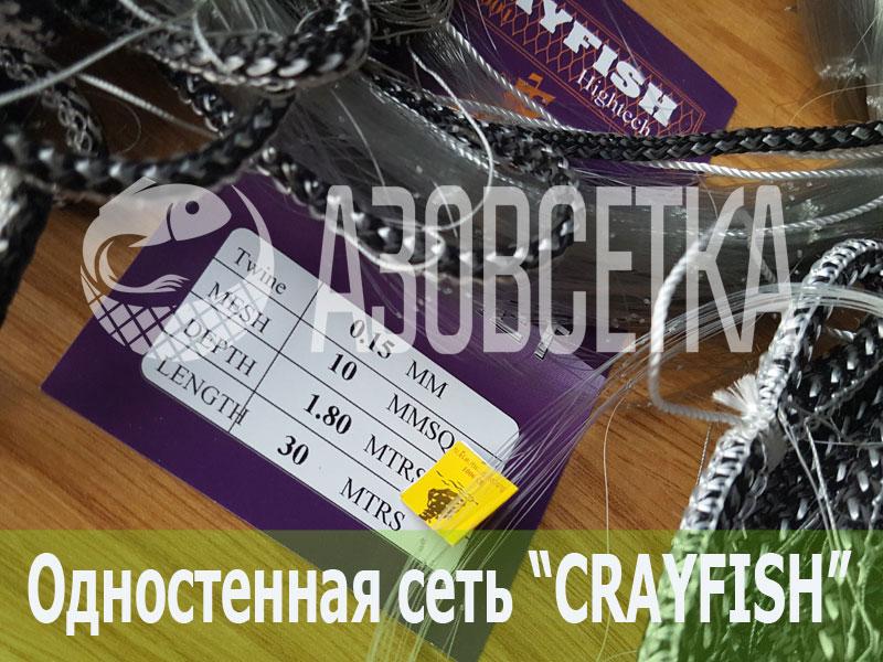 """Одностенная сеть """"CrayFish""""10х0.15х1.8м/30м (леска)"""