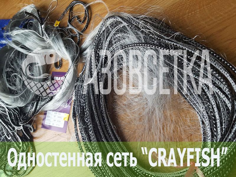 """Одностенная сеть """"CrayFish"""" 50х0.20х3.0м/30м (леска)"""