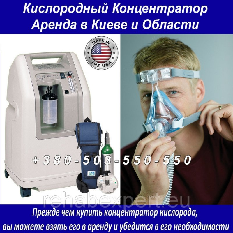 I will lease the oxygen concentrator