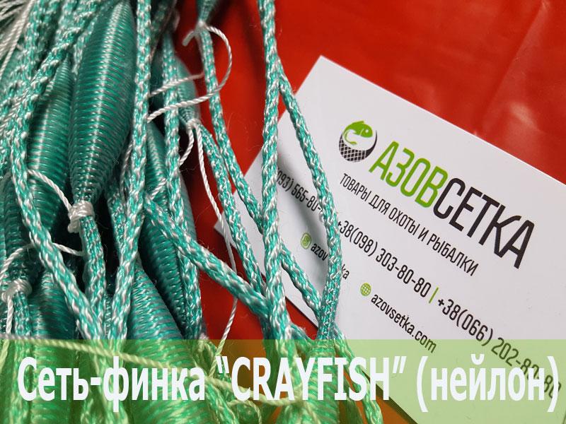 "Одностенная сеть ""CrayFish"" 35х110d/2х3.0м/30м (нейлон)"