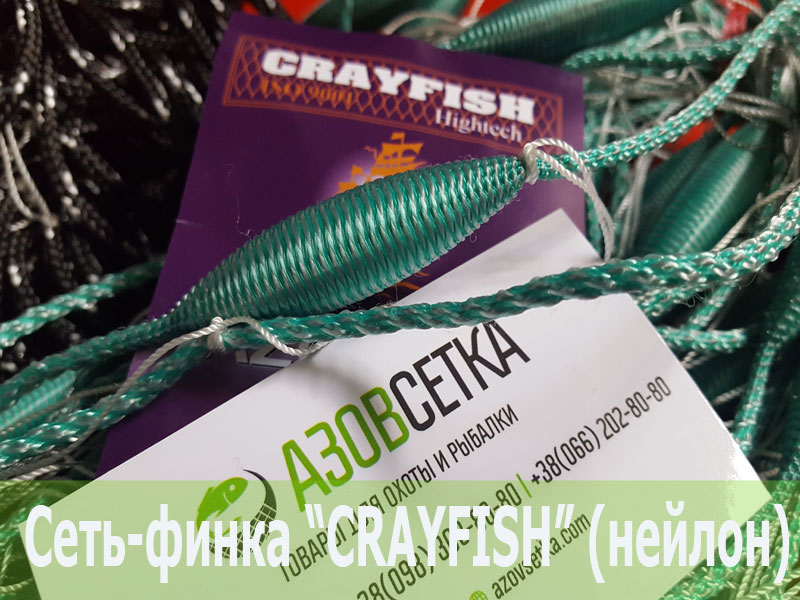"Одностенная сеть ""CrayFish"" 30х110d/2х3.0м/30м (нейлон)"