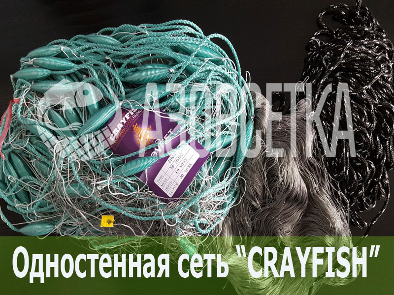 "Одностенная сеть ""CrayFish"" 22х110d/2х3.0м/30м (нейлон)"