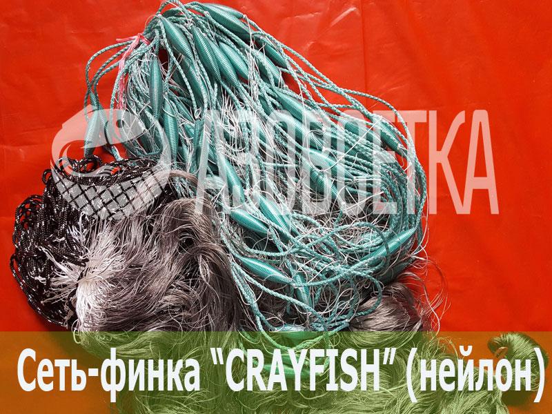 "Одностенная сеть ""CrayFish"" 18х110d/2х3.0м/30м (нейлон)"