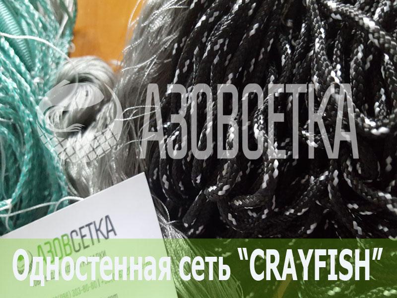 "Одностенная сеть ""CrayFish"" 16х110d/2х3.0м/30м (нейлон)"