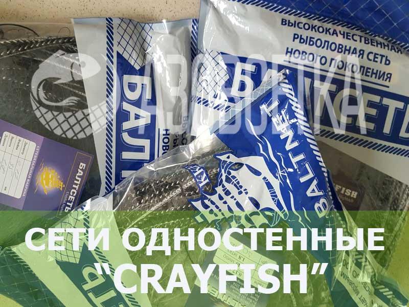 """Одностенная сеть """"CrayFish"""" 12х0.20х3.0м/30м (леска)"""
