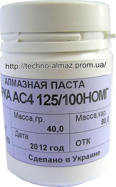 АЛМАЗНАЯ ПАСТА АС4 125/100