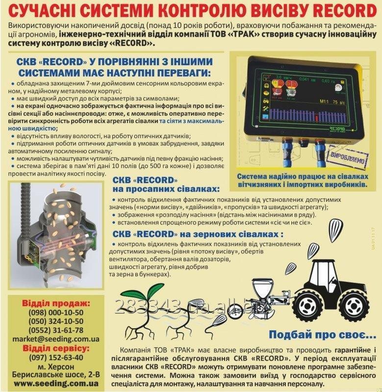 """Купить ООО """"ТРАК"""", Сигнализация на сеялку Record"""