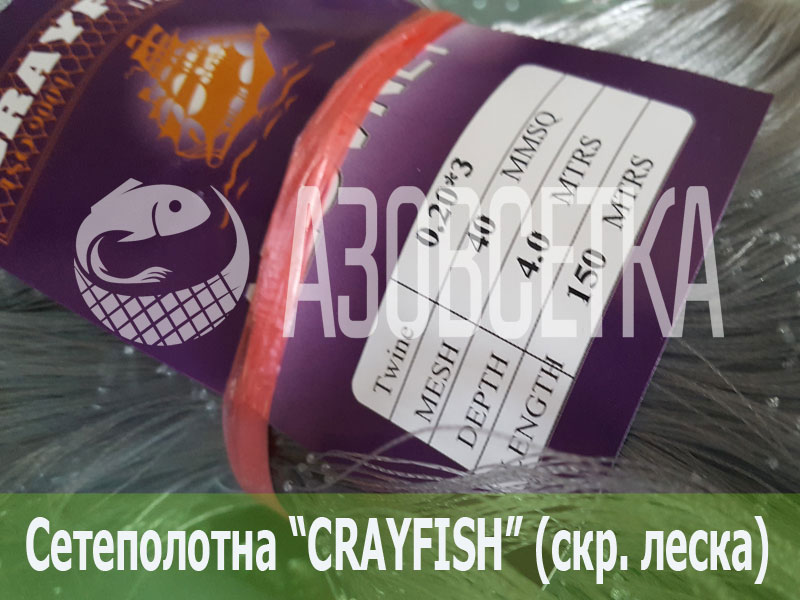Сетеполотно Crayfish 40х0,20*3х4х150, скр. леска