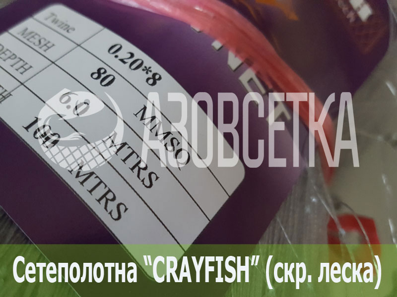 Сетеполотно Crayfish 80х0,20*8х6х100, скр. леска