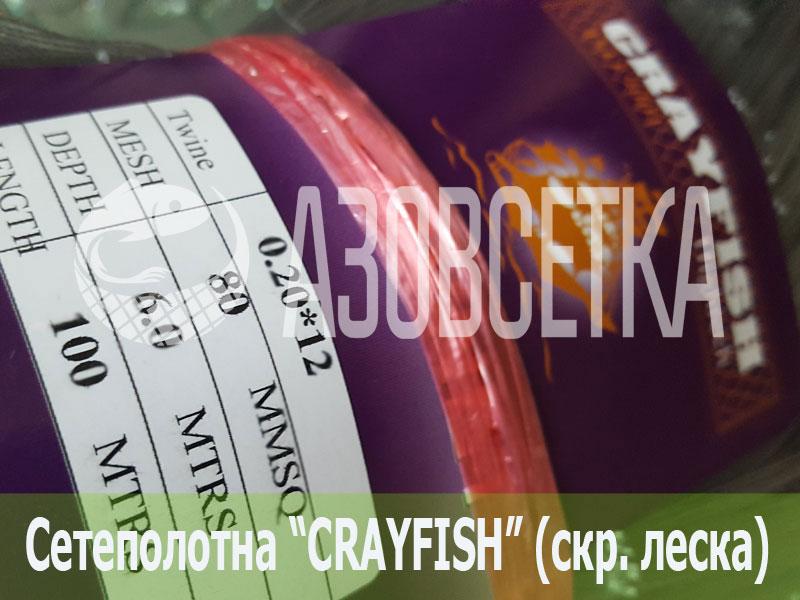 Сетеполотно Crayfish 80х0,20*12х6х100, скр. леска