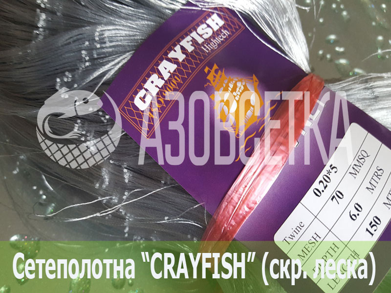 Сетеполотно Crayfish 70х0,20*5х6х150, скр. леска