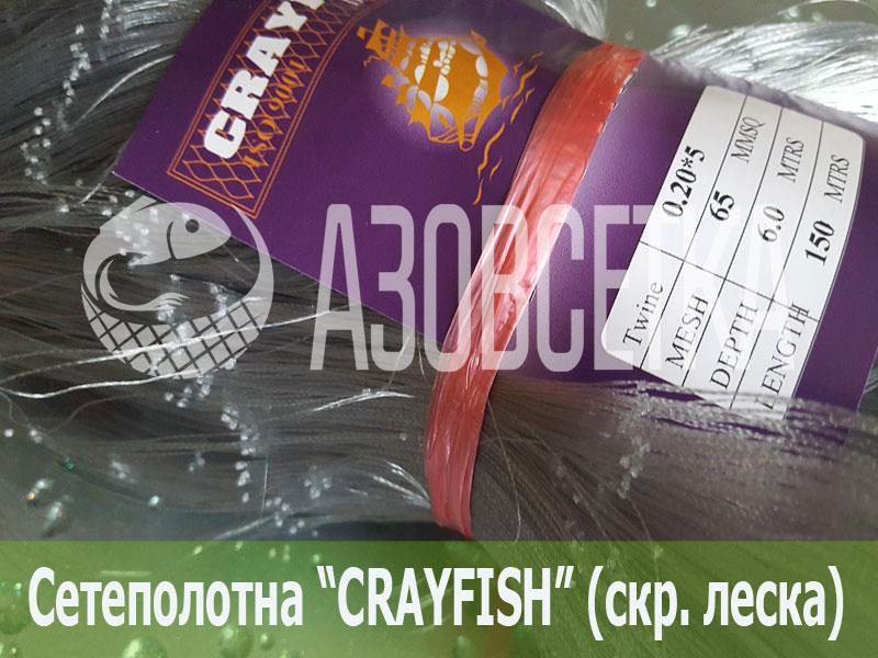 Сетеполотно Crayfish 65х0,20*5х6х150, скр. леска
