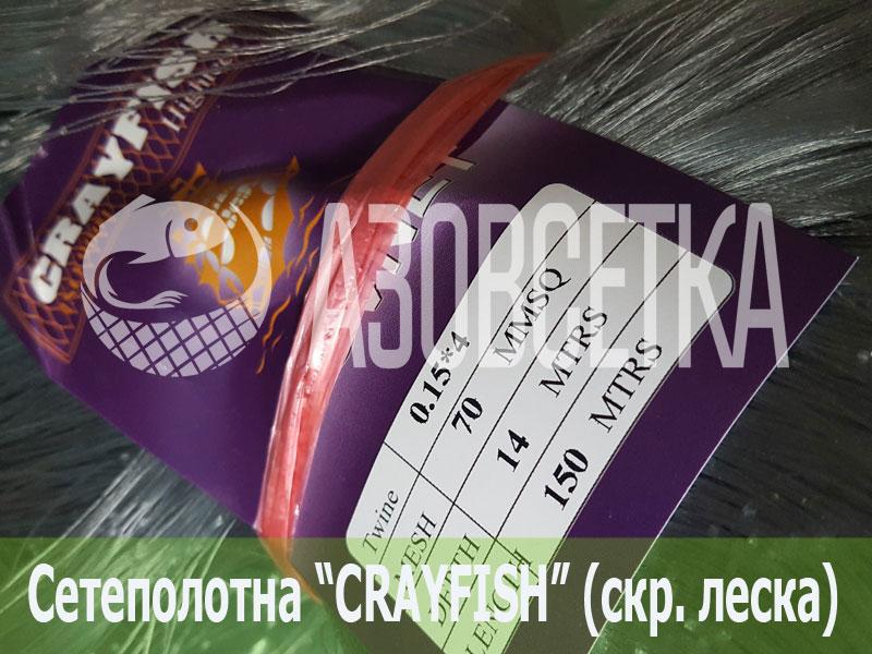 Сетеполотно Crayfish 70х0,15*4х14х150, скр. леска