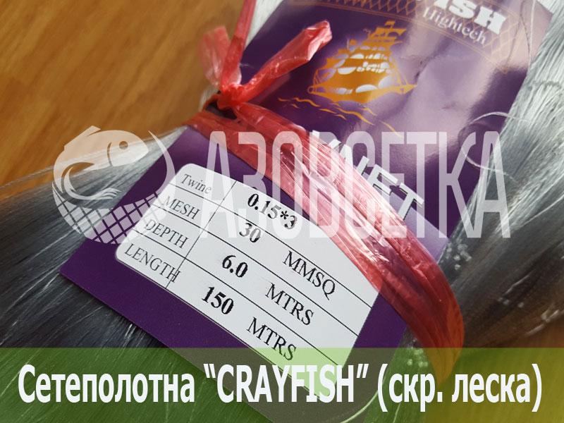 Сетеполотно Crayfish 30х0,15*3х6х150, скр. леска