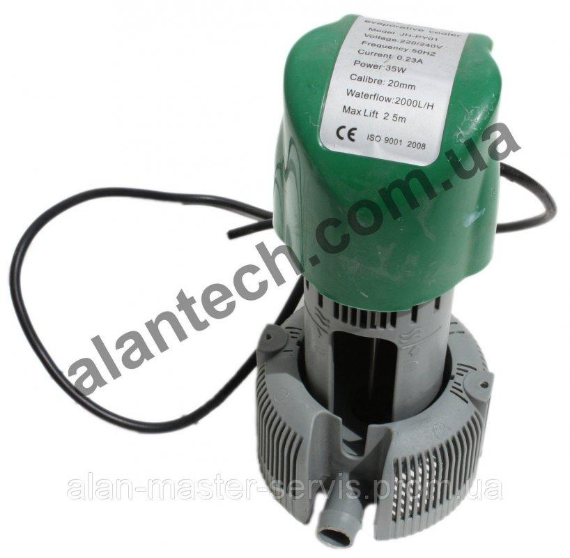 Купить Насос подачи воды на охладители воздуха Jhcool