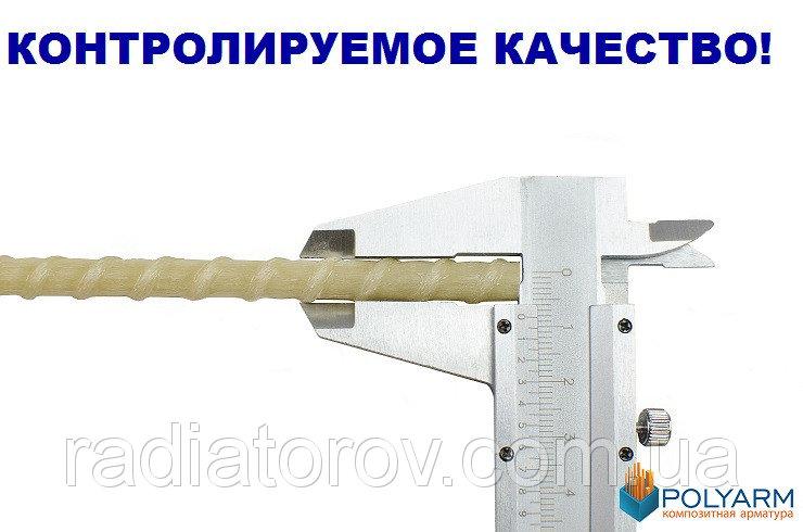 Стеклопластиковая арматура Polyarm 14 мм. Арматура неметаллическая.