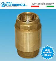 Обратный клапан 3/4'' Pettinaroli Италия