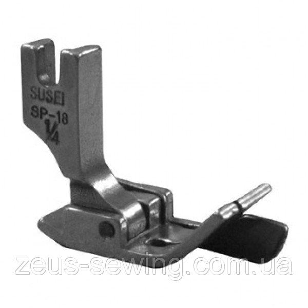 Лапка для отстрочки на 6,4 мм SP18 1/4