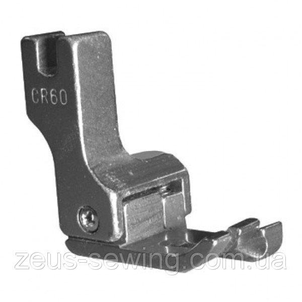 Лапка для отстрочки на 6 мм правая сторона CR 60