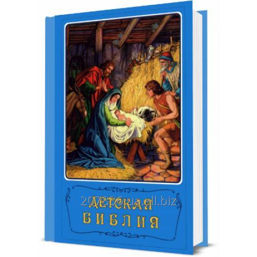 Купить Детская Библия с цв. иллюстрациями синяя,(артикул 3153)