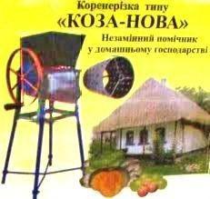 Купить Корнерезка Коза-Нова с двигателем (барабан-нерж) г. Винница