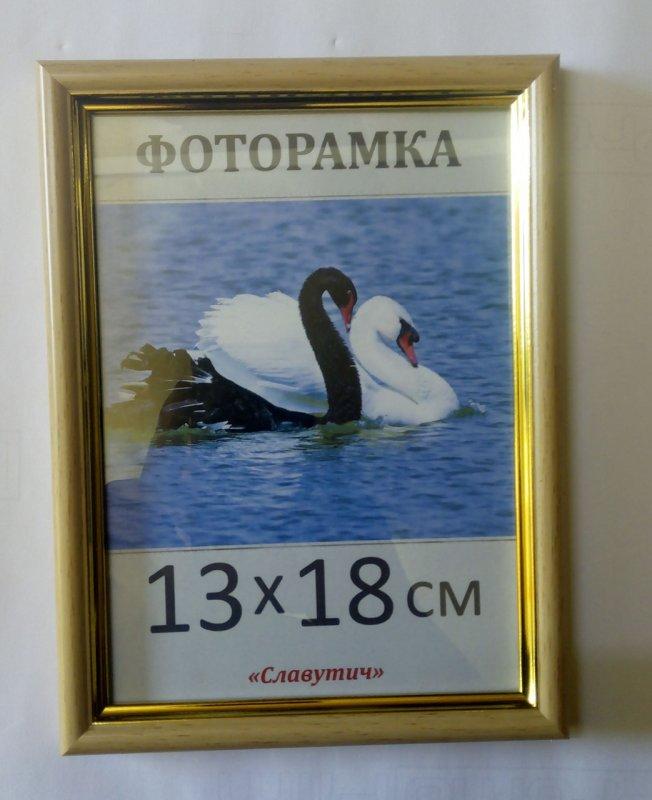 Фоторамка пластиковая 13*18, 1415-96