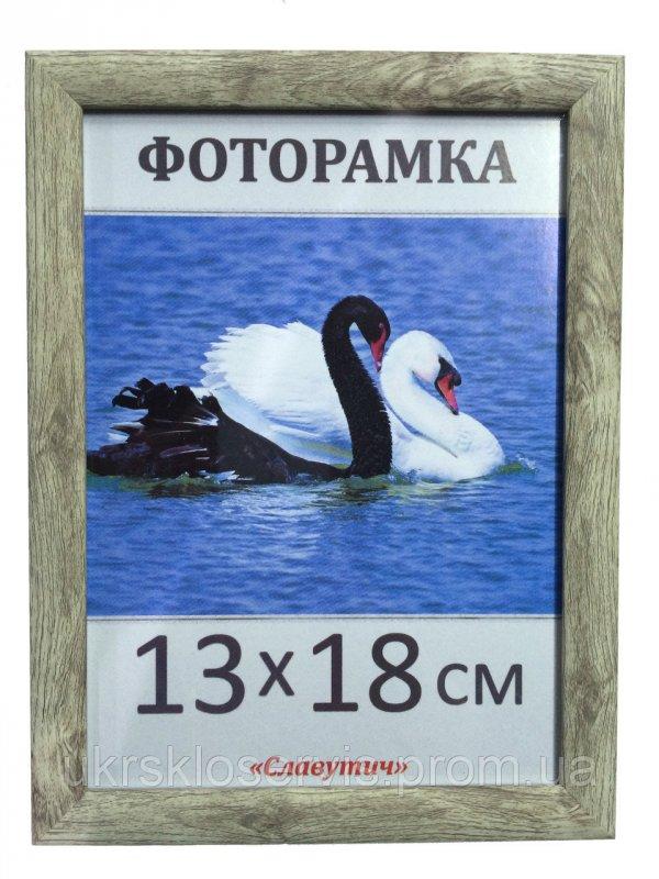 Фоторамка пластиковая 13*18, 1411-5