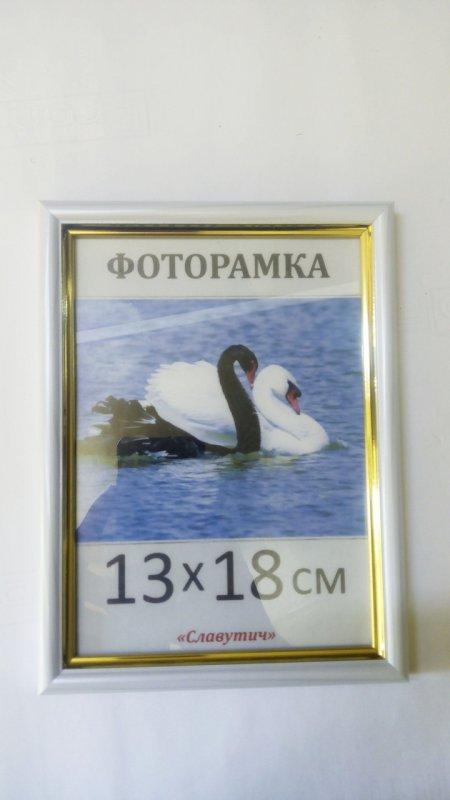 Фоторамка пластиковая 13*18, 1415-54
