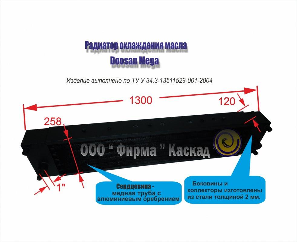 Radiator of cooling of Doosan Mega oil