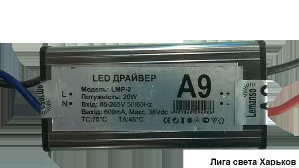 Драйвер Lemanso для 20W прожектора/LMP-2