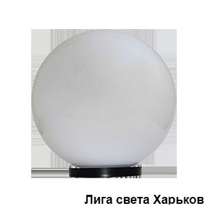 Парковый светильник Шар 350мм
